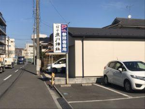 鎮守氷川神社 駐車場