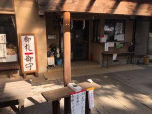 東沼神社 社務所