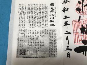 元郷氷川神社 挟み紙