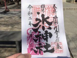 鎮守氷川神社 クシナダヒメ