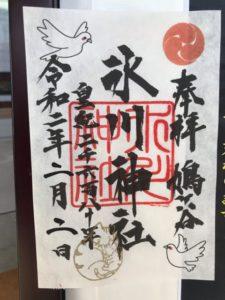 鳩ケ谷氷川神社 御朱印