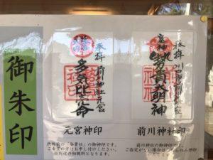 前川神社 御朱印