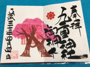 九重神社 春の御朱印 4月