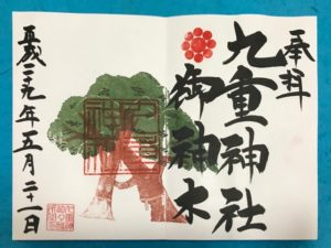 九重神社 新緑の御朱印 5月