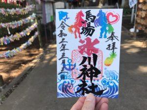 馬場氷川神社 8月御朱印